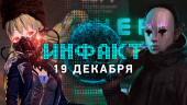 Инфакт от 19.12.2017 — CS:GO, PUBG, My Eyes On You, Code Vein…