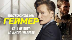 Бестолковый геймер. Call Of Duty: Advanced Warfare