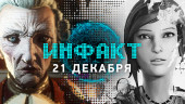 Инфакт от 21.12.2017 — Total War: Warhammer II, Life is Strange, The Council…