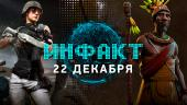 Инфакт от 22.12.2017 — PLAYERUNKNOWN'S BATTLEGROUNDS, Civilization VI, Killzone…