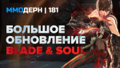 ММОдерн №181 — Blade & Soul, Tree of Savior, Wild Terra Online…