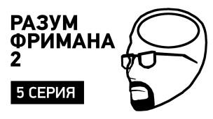 Разум Фримана 2 — эпизод 5