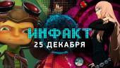 Инфакт от 25.12.2017 — Psychonauts 2, Catherine: Full Body, Gran Turismo Sport…