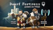 Dwarf Fortress. Домик из грязи