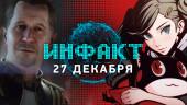 Инфакт от 27.12.2017 — Persona 5, Лирой Дженкинс, Squadron 42…