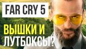 Поиграли в Far Cry 5: кооператив — вышка!