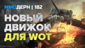 ММОдерн №182 — Dual Universe, World of Tanks, TERA…
