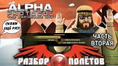 Разбор полетов. Alpha Protocol. Часть 2