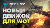 ММОдерн №182 — Dual Universe, World of Tanks, TERA…