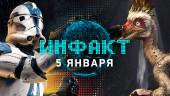 Инфакт от 05.01.2018 — The Steam Awards, Monster Hunter: World, Battlefront 2…