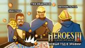 Heroes of Might and Magic III. Новый год в Эрафии
