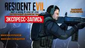 Resident Evil 7. Пятничный довесок зла (экспресс-запись)
