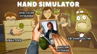 Hand Simulator. Рукалицо