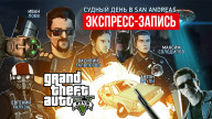 Grand Theft Auto: Online. Судный день в San Andreas (экспресс-запись)