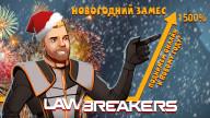 LawBreakers. Новогодний замес!
