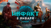 Инфакт от 08.01.2018 — God of War, Civilization VI, The Vanishing of Ethan Carter…