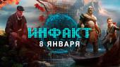 Инфакт от 08.01.2018 — God of War, Civilization VI, The Vanishing of Ethan Carter…