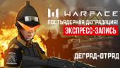 Warface. Постъядерная деградация! (экспресс-запись)
