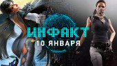 Инфакт от 10.01.2018 — Bayonetta 2, PUBG, HTC Vive Pro, Assassin's Creed: Origins…