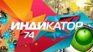 74-й выпуск дайджеста инди игр
