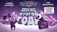 Hollow Knight. То пусто, то густо [Месяц Итогов Года]