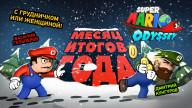 Super Mario Odyssey. С грудничком или женщиной! [Месяц Итогов Года]