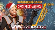 LawBreakers. Новогодний замес! (экспресс-запись)