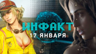 Инфакт от 17.01.2018 — Cyberpunk 2077, Final Fantasy XV, Two Point Hospital…