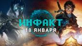 Инфакт от 18.01.2018 — Civilization VI, Fable, Metal Gear Survive, Siege…