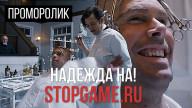 Надежда на! StopGame.ru (проморолик)