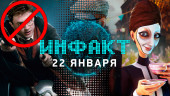 Инфакт от 22.01.2018 — Harry Potter: Hogwarts Mystery, We Happy Few, Hunt: Showdown…
