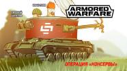 Armored Warfare. Операция «Консервы»
