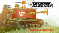 Armored Warfare. Операция «Консервы»