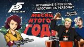 Persona 5. Игравшие в Persona голосуют за Persona? [Месяц Итогов Года]