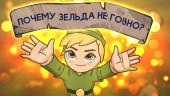 Разбор полетов. The Legend of Zelda: Breath of the Wild. Часть 1