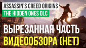 (Не)дообзор Assassin's Creed Origins — The Hidden Ones