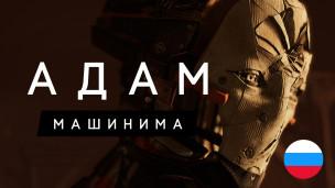«АДАМ» — дубляж первых трёх эпизодов