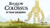 Shadow of the Colossus. В тени шедевра