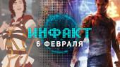 «Инфакт» от 06.02.2018 — Экранизация Sleeping Dogs, Crash Bandicoot на ПК, читеры PUBG