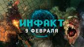 «Инфакт» от 09.02.2018 — Metro: Exodus в подробностях, бета-тест Metal Gear Survive на ПК