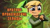 Разбор полетов. The Legend of Zelda: Breath of the Wild. Часть 2