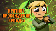 Разбор полетов. The Legend of Zelda: Breath of the Wild. Часть 2