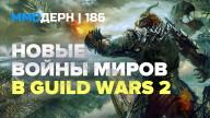 «ММОдерн» №186 — Большое обновление Final Fantasy XIV, разработчики рассказывают о WoW: Classic