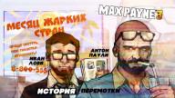 Max Payne 3. История Перемотки