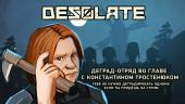 Desolate. Деград-Отряд НЕ ВЫЖИВЕТ!