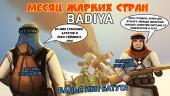 Badiya. Бадья Ибн Батута