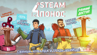 Steam-понос. Свиньи, кувалда и грудь-убийца!