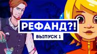 Рефанд?! — Iconoclasts, Tesla vs Lovecraft, Crossing Souls, Red Strings Club и другие