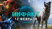 «Инфакт» от 12.02.2018 — Напарники в Far Cry 5, Bandai Namco разрабатывает Metroid Prime 4