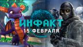 «Инфакт» от 15.02.2018 — Valve удаляет игры, трилогия Spyro на PS4, Call of Duty в кино